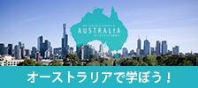 オーストラリアで学ぼう!