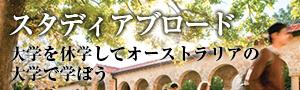 スタディアブロード 〜大学を休学してオーストラリアの大学で学ぼう〜